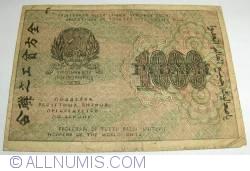 Imaginea #2 a 1000 Ruble1919 (1920)