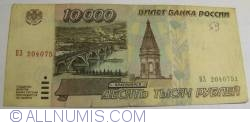 Image #1 of 10000 Rubles 1995