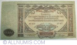 Image #1 of 10000 Rubles 1919