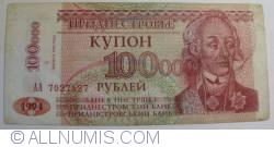 Imaginea #1 a 100 000 Ruble pe 10 Ruble ND (1996 - vechea dată 1994)
