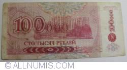 Imaginea #2 a 100 000 Ruble pe 10 Ruble ND (1996 - vechea dată 1994)
