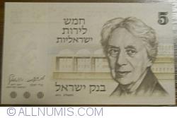 Image #1 of 5 Lirot 1973 (JE 5733 - תשל׳׳ג)