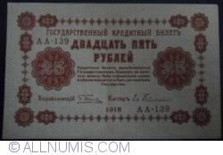 Imaginea #1 a 25 Ruble 1918 - semnături G. Pyatakov/ E. Geylman