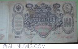 Image #1 of 100 Rubles 1910 - signatures I. Shipov/ Bogatirev