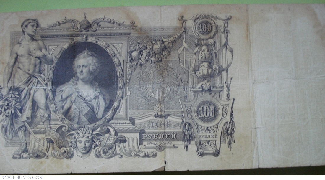 VF Russia P 13 b 100 Rubles 1910