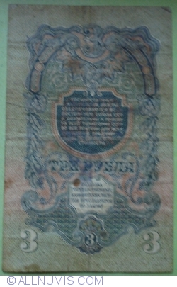 Image #2 of 3 Rubles 1947 - 1