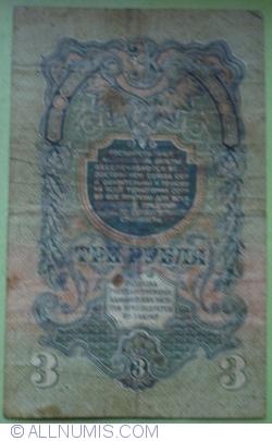 Imaginea #2 a 3 Ruble 1947 - 1