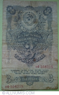 Image #1 of 3 Rubles 1947 - 1