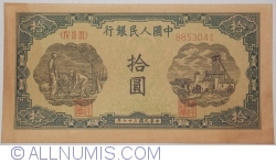 Image #1 of 10 Yuan 1948