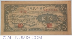 Image #1 of 5 Yuan 1948