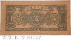 Image #2 of 5 Yuan 1948