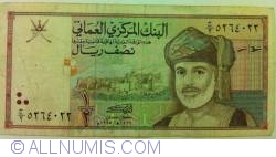 Image #1 of 1/2 Rial 1995 (AH 1416) - (١٤١٦ - ١٩٩٥)