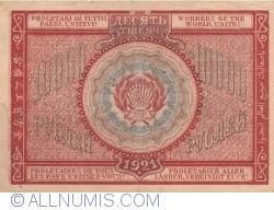 Image #2 of 10,000 Rubles 1921