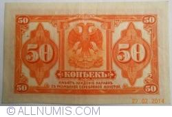 Imaginea #1 a 50 Kopeks ND (1918)