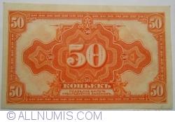 Image #2 of 50 Kopeks ND (1918)