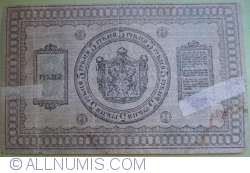 5 Rubles 1918