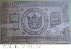Imaginea #2 a 5 Ruble 1918