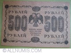 Image #2 of 500 Rubles 1918 - signatures G. Pyatakov/ M. Osipov