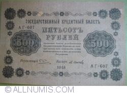 Imaginea #1 a 500 Ruble 1918 - semnături G. Pyatakov/ M. Osipov