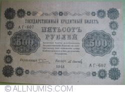 Image #1 of 500 Rubles 1918 - signatures G. Pyatakov/ M. Osipov