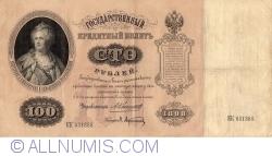 Imaginea #1 a 100 Ruble 1898 - semnături A. Konshin / A. Afanasyev