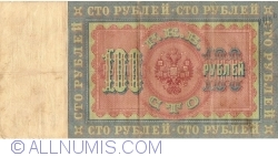 Image #2 of 100 Rubles 1898 - Signatures A. Konshin / A. Afanasyev