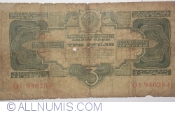 Image #1 of 3 Gold Rubles 1934