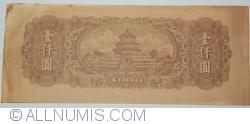 1000 Yuan 1948