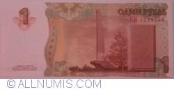 Imaginea #2 a 1 Rublă 2007 (2012)