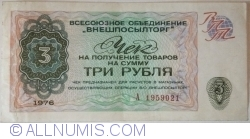 Image #1 of 3 Rubles 1976