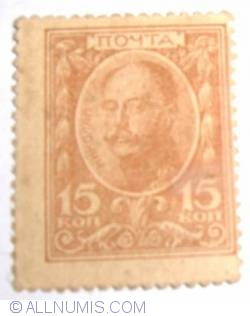 Image #1 of 15 Kopeks ND (1915)