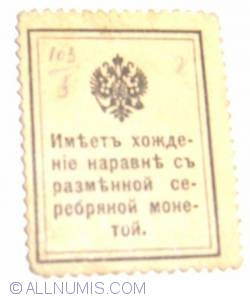 Image #2 of 15 Kopeks ND (1915)