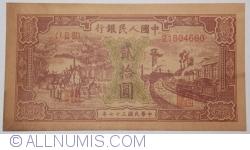 20 Yuan 1948