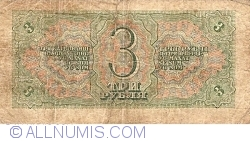 Image #2 of 3 Rubles 1938 - serial prefix type Aa
