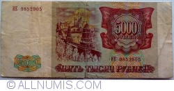 Image #2 of 5000 Ruble 1993/1994