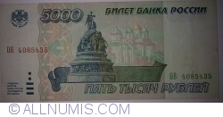 Image #1 of 5000 Rubles 1995