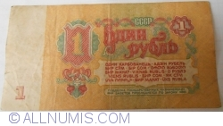 Image #2 of 1 Ruble 1961 - Serial prefix type aa