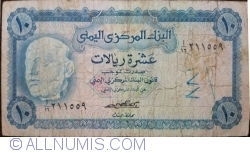 Imaginea #1 a 10 Rials ND (1973) - semnătură Abdul Aziz Abdul Ghani