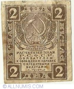Image #1 of 2 Rubles ND(1919)