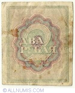 Image #2 of 2 Rubles ND(1919)