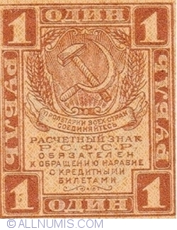 Image #1 of 1 Ruble ND (1919)