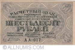 Imaginea #1 a 60 Ruble ND (1919) - semnătură casier (КАССИР) M. Osipov