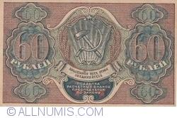Imaginea #2 a 60 Ruble ND (1919) - semnătură casier (КАССИР) M. Osipov