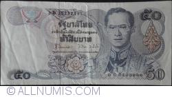 Image #1 of 50 Baht ND (1985-1996) - signatures Tharin Nimahaemin / Vigit Supinit