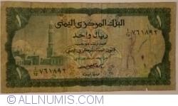 Imaginea #1 a 1 Rial ND (1973) - semnătură Abdul Aziz Abdul Ghani