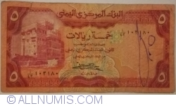 Image #1 of 5 Rials ND (1983)