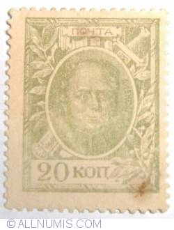 Image #1 of 20 Kopeks ND (1915)