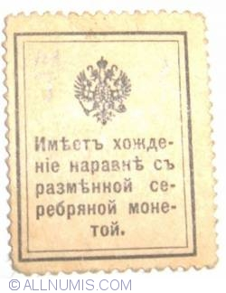 Image #2 of 20 Kopeks ND (1915)