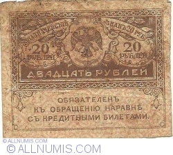 Image #1 of 20 Rubles ND (1917)