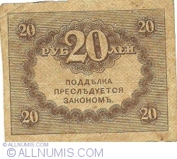 Image #2 of 20 Rubles ND (1917)